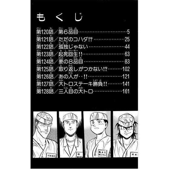 漫画家寺沢大介生原画原稿 「将太の寿司 17巻120話、122-128話」