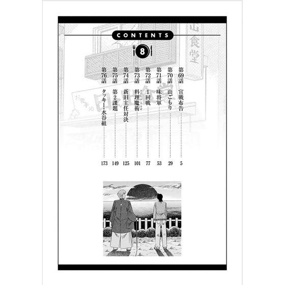 漫画家寺沢大介生原画原稿 「ミスター味っ子II 8巻69-76話」