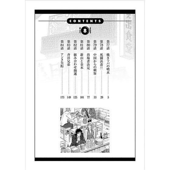 漫画家寺沢大介生原画原稿 「ミスター味っ子II 9巻77-84話」