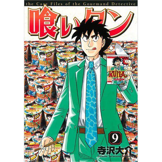 漫画家寺沢大介生原画原稿 「喰いタン 9巻60-66話」