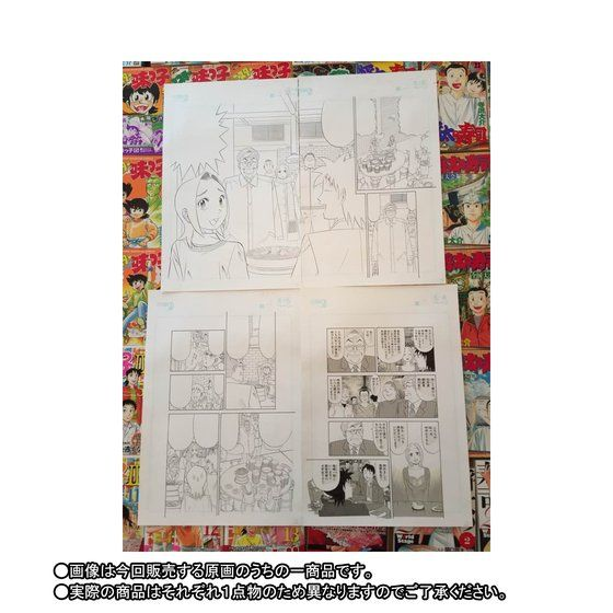 漫画家寺沢大介生原画原稿 「喰いタン 11巻73-79話」