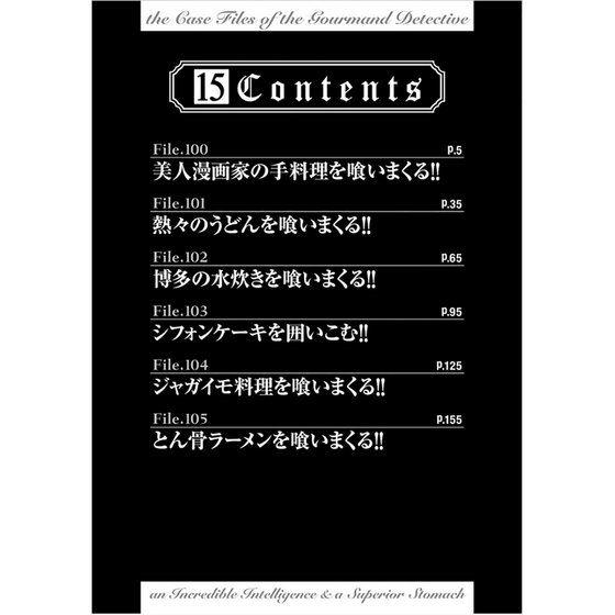 漫画家寺沢大介生原画原稿 「喰いタン 15巻100-105話」
