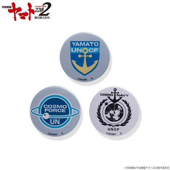 宇宙戦艦ヤマト2202 缶バッジセット