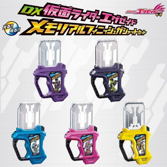 DX仮面ライダーエグゼイド メモリアルフィニッシュガシャットセット