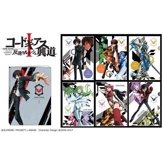 コードギアス 反逆のルルーシュ I 興道 クリアファイル(6枚)&クリアファイルフォルダセット