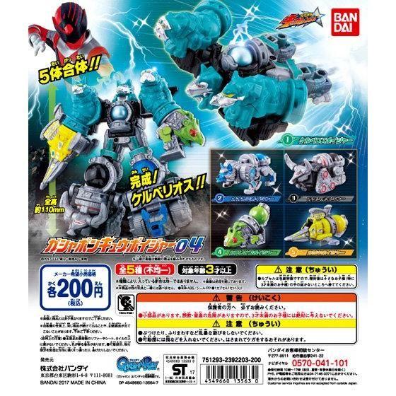 宇宙戦隊キュウレンジャー ガシャポンキューボイジャー04