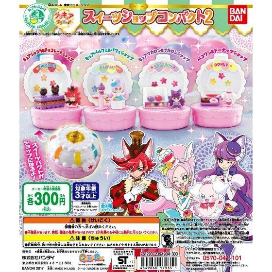 キラキラ☆プリキュアアラモード スイーツショップコンパクト2