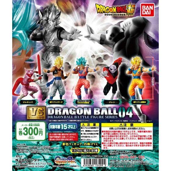 ドラゴンボール超 VSドラゴンボール04