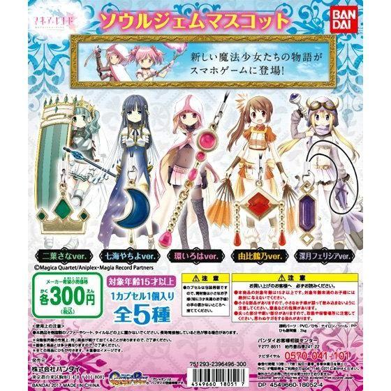 マギアレコード 魔法少女まどか☆マギカ外伝  ソウルジェムマスコット