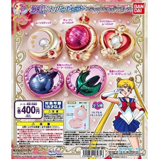 美少女戦士セーラームーン 変身コンパクトミラー ~スティック&ロッドアレンジ~