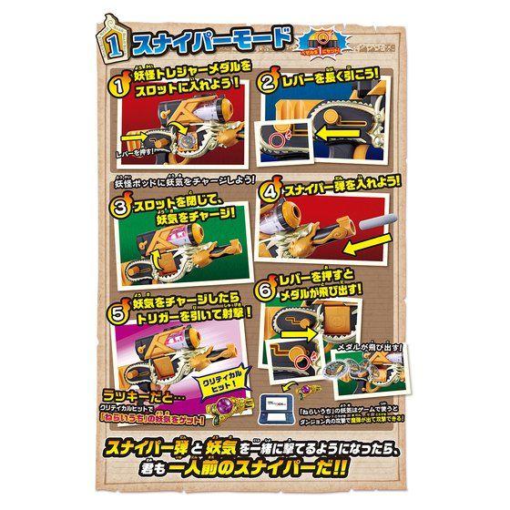 トレジャーギア03 DX妖怪スナイパー商品画像