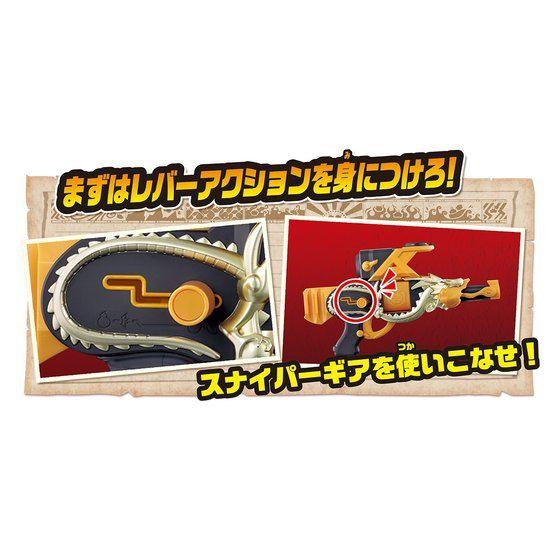 トレジャーギア03 DX妖怪スナイパー