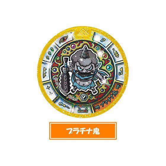妖怪メダルトレジャー03 美しき王と機械仕掛けの妖怪商品画像