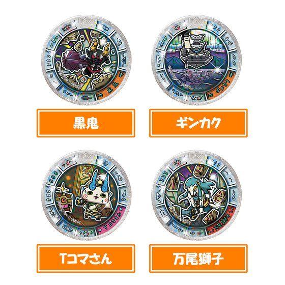 妖怪メダルトレジャー03 美しき王と機械仕掛けの妖怪