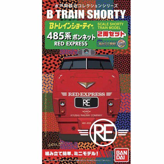 Bトレインショーティー 485系 ボンネット RED EXPRESS