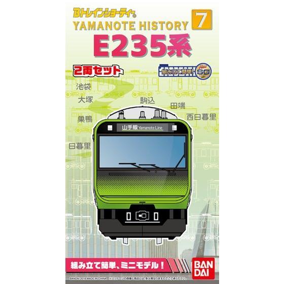 Bトレインショーティー Yamanote History7 E235系 山手線 【2次:2017年10月発送】