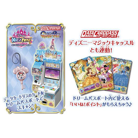 ディズニー マジックキャッスル 魔法のタッチ手帳 ドリームパスポート ドリーミーピンク