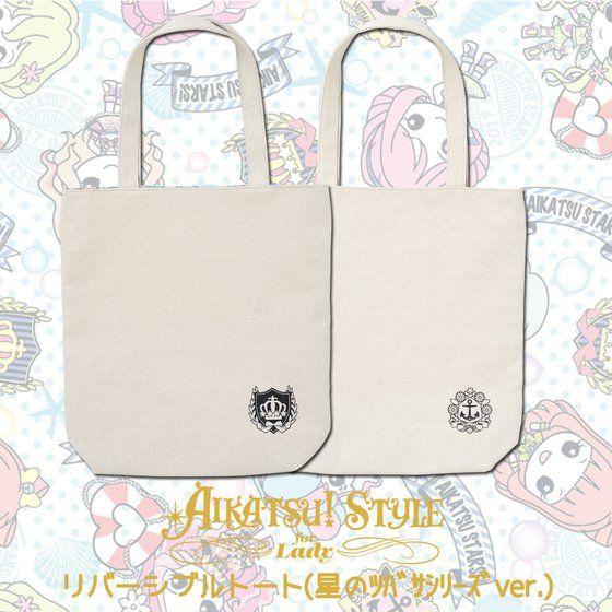 AIKATSU!STYLE for Lady リバーシブルトート(星のツバサシリーズver.)