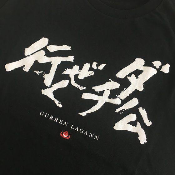 天元突破グレンラガン サブタイトル Tシャツ(行くぜ ダチ公)