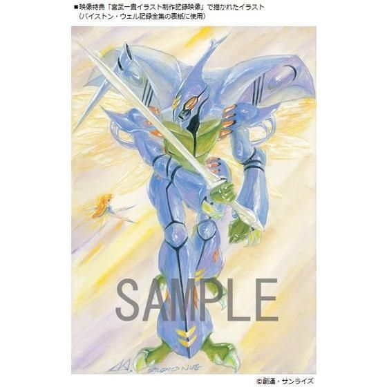 聖戦士ダンバインBlu-rayBOX II 出渕 裕イラスト複製原画セット【2次:2017年11月発送】