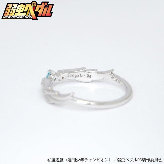 弱虫ペダル NEW GENERATION×Material Crown 真波山岳リング【12月お届け】