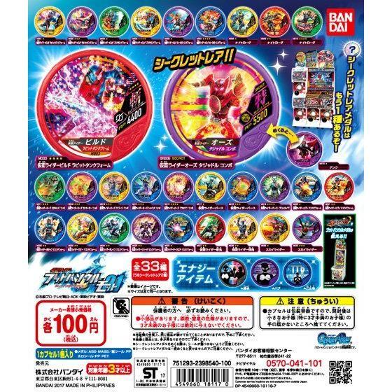 仮面ライダー ブットバソウル モット01