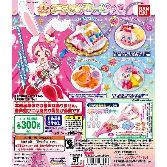 キラキラ☆プリキュアアラモード アニマルスイーツチャームSP