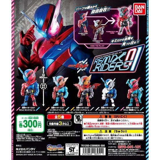 仮面ライダービルド REMIX RIDERS01