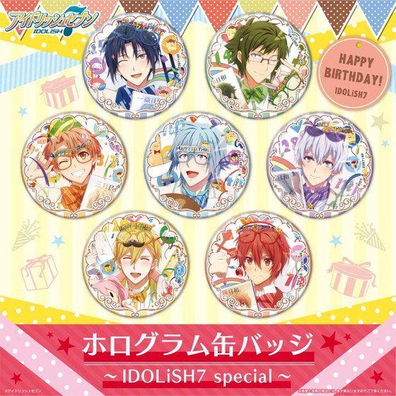 ホログラム缶バッジ〜IDOLiSH7 Special〜