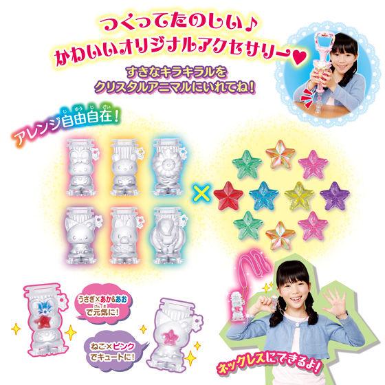 キラキラ☆プリキュアアラモード キラキラルクリーマー