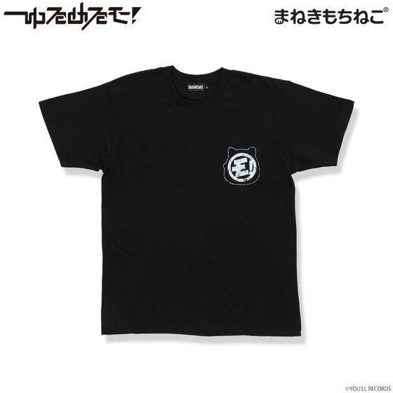 まねきもちねこ ゆるめるモ! Tシャツ 黒