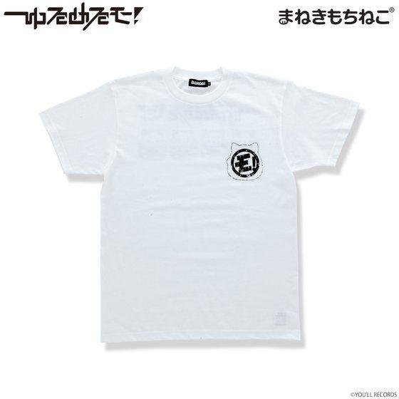 まねきもちねこ ゆるめるモ! Tシャツ 白