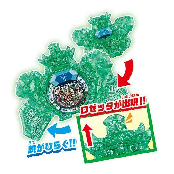 秘宝妖怪エンブレム&カセキメダルセット07 ロゼッタストーン商品画像