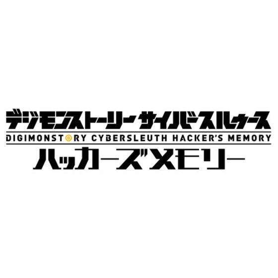 PS4 デジモンストーリー サイバースルゥースハッカーズメモリー初回限定版