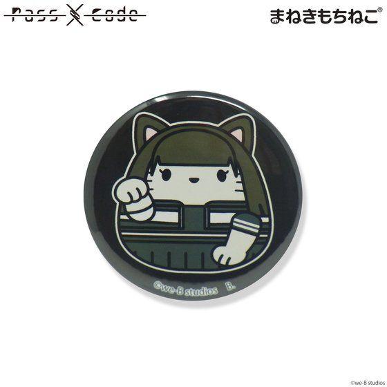まねきもちねこ PassCode 缶バッジ