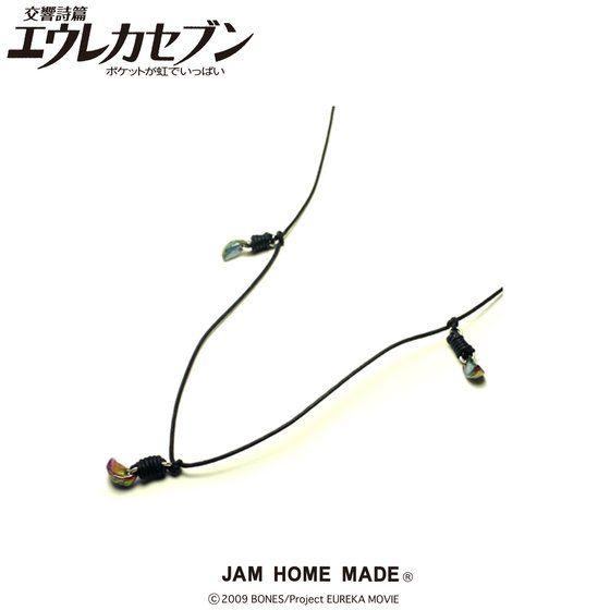 劇場版交響詩篇エウレカセブン ポケットが虹でいぱい×JAM HOME MADE エウレカネックレス