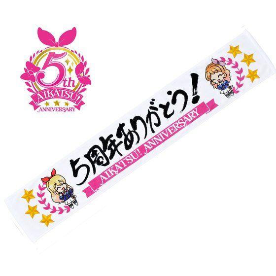 アイカツ!スタイル 5th記念タオル2弾(アイカツ!ver.)