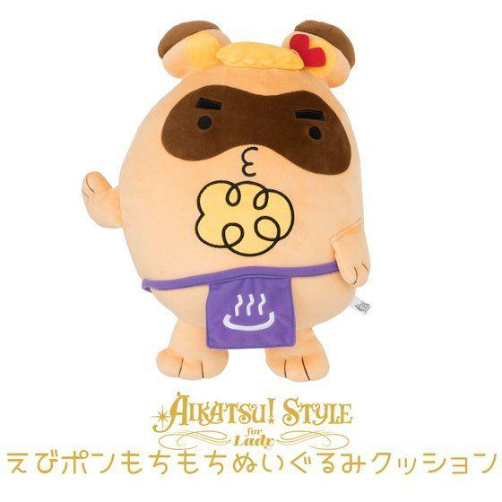 AIKATSU!STYLE for Lady えびポンもちもちぬいぐるみクッション