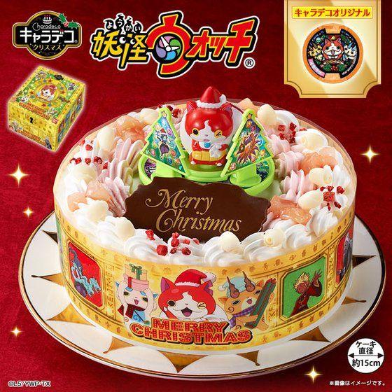 キャラデコクリスマス 妖怪ウォッチ 2017(5号サイズ)