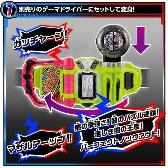 仮面ライダーエグゼイド 変身ゲーム DXガシャットギア デュアル アナザー