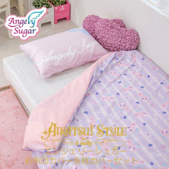 AIKATSU!STYLE for Lady エンジェリーシュガー<br>布団カバー&枕カバーセット