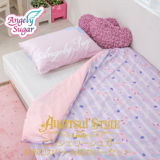 AIKATSU!STYLE for Lady エンジェリーシュガー布団カバー&枕カバーセット
