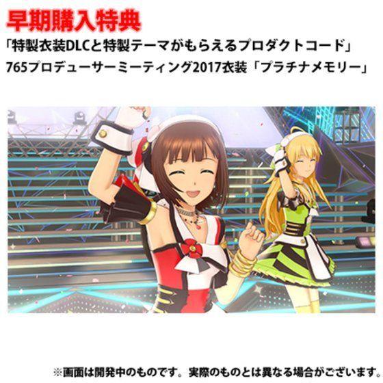 【送料無料】PS4 アイドルマスター ステラステージ ステラBOX