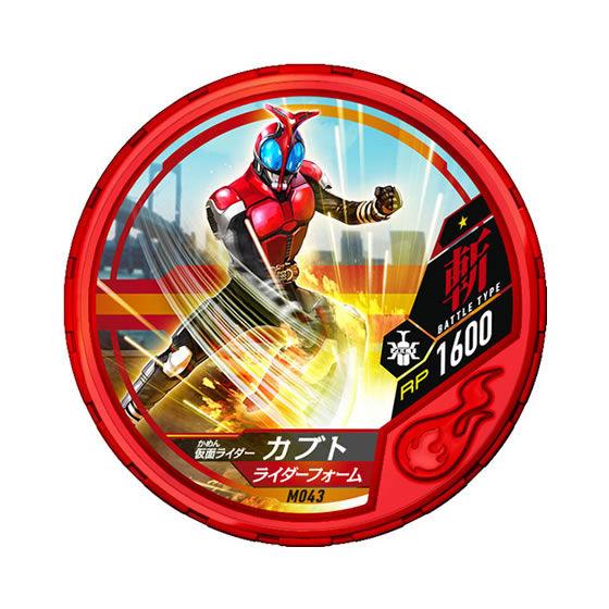 仮面ライダー ブットバソウル モット02