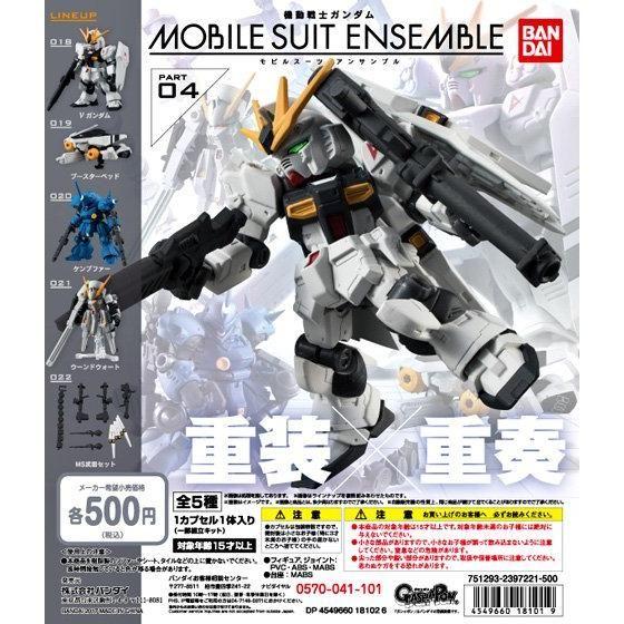 機動戦士ガンダム MOBILE SUIT ENSEMBLE 04