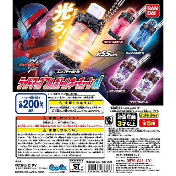 仮面ライダービルド ライトアップフルボトルキーチェーン01