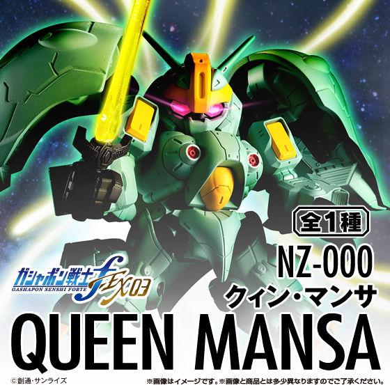 ガシャポン戦士f EX03 クィン・マンサ