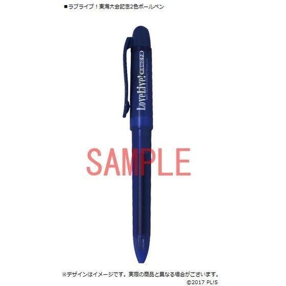【浦の星女学院購買部】ラブライブ!サンシャイン!!#1〜ラブライブ!東海大会記念2色ボールペン&解説書収納ホルダー〜