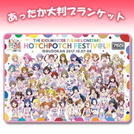 THE IDOLM@STER 765 MILLIONSTARS HOTCHPOTCH FESTIV@L!!  765 MILLION ALLSTARS フルカラー大判ブランケット