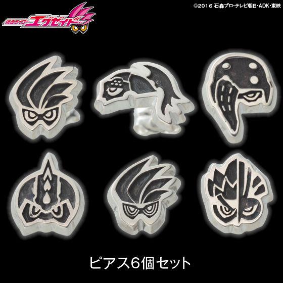 仮面ライダーエグゼイド silver925 ピアス6個セット